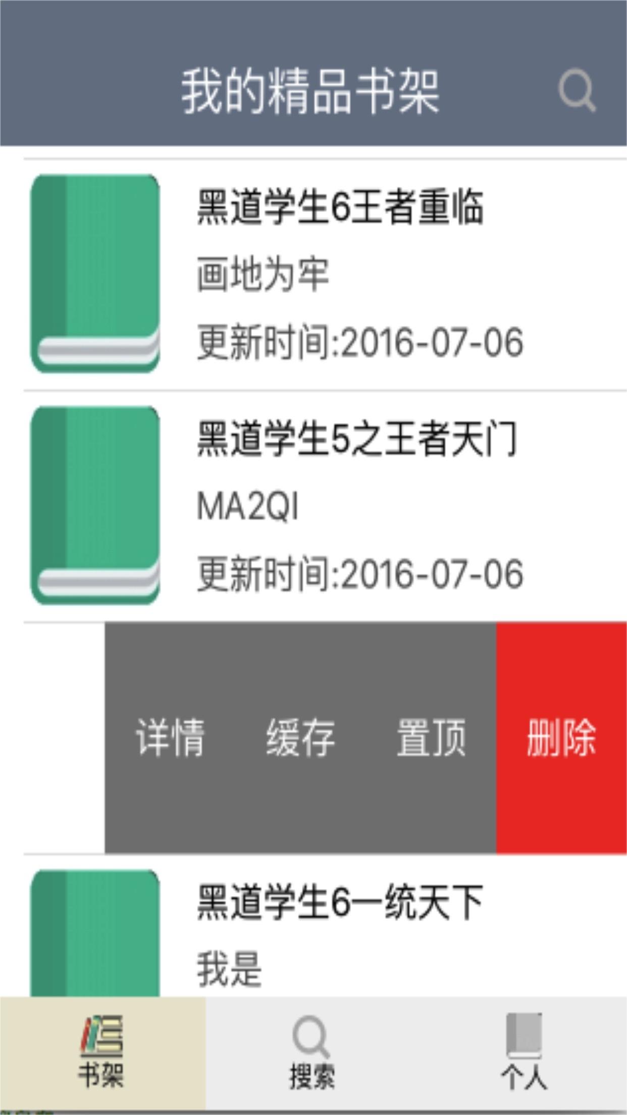 2019黑道小说排行榜_背叛与忏悔