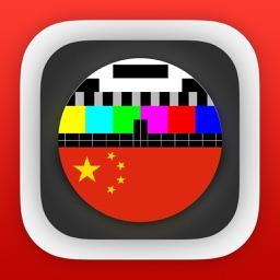 免费中国电视电视指南(iPad版)