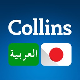 Audio Collins Mini Gem Arabic-Japanese Dictionary
