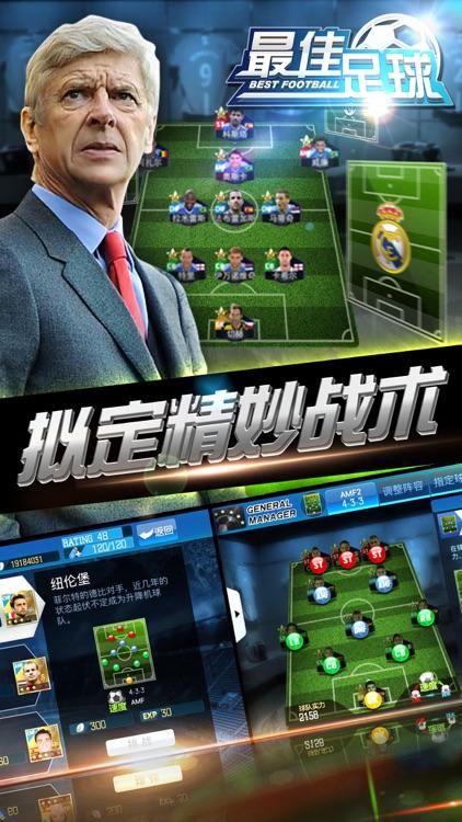最佳足球经理-FM组建豪门 screenshot-4
