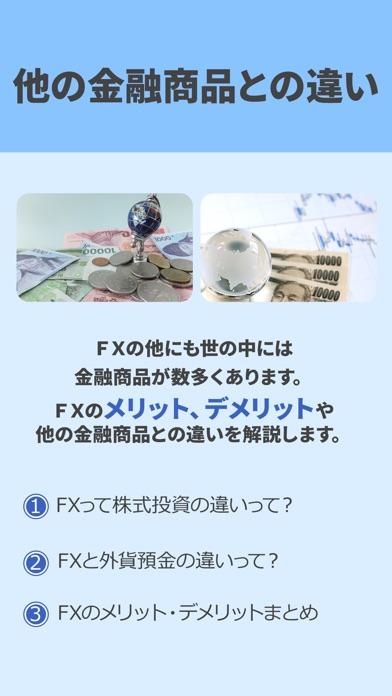 【極FX - FXがわかる!初心者向け無料アプリ】のスクリーンショット2