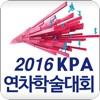 한국심리학회연차학술대회