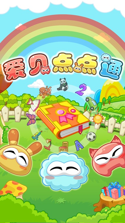 Chinese Joy(爱贝点点通) - Learning Chinese For Kids screenshot-0