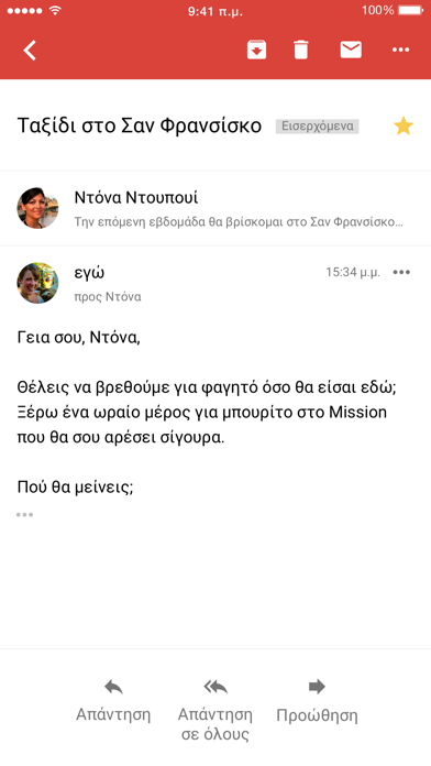Screenshot for Gmail - email από την Google in Greece App Store