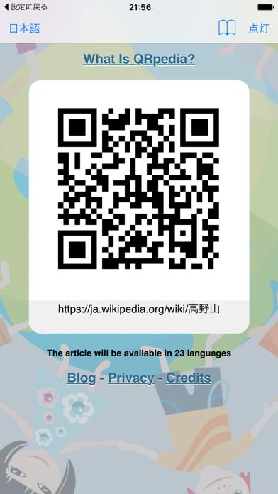 QRコードリーダ  for QRPediaのスクリーンショット1