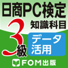 日商PC検定試験 3級 知識科目 データ活用 【富士通FOM】
