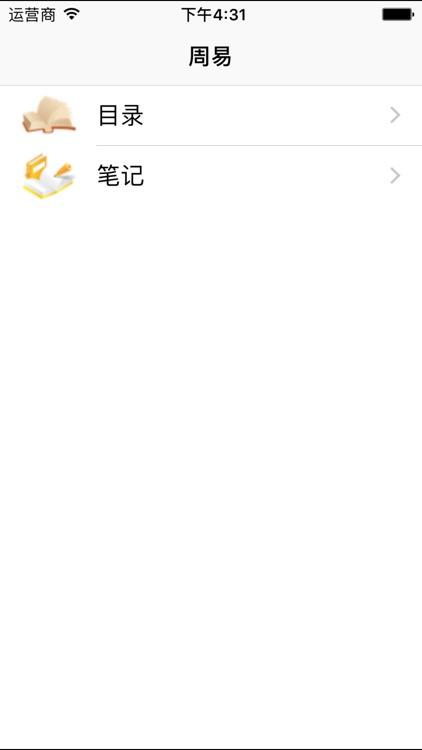 周易 screenshot-2