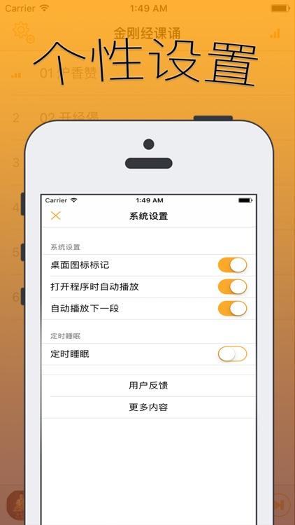 金刚经课诵【有声同步字幕】 screenshot-3