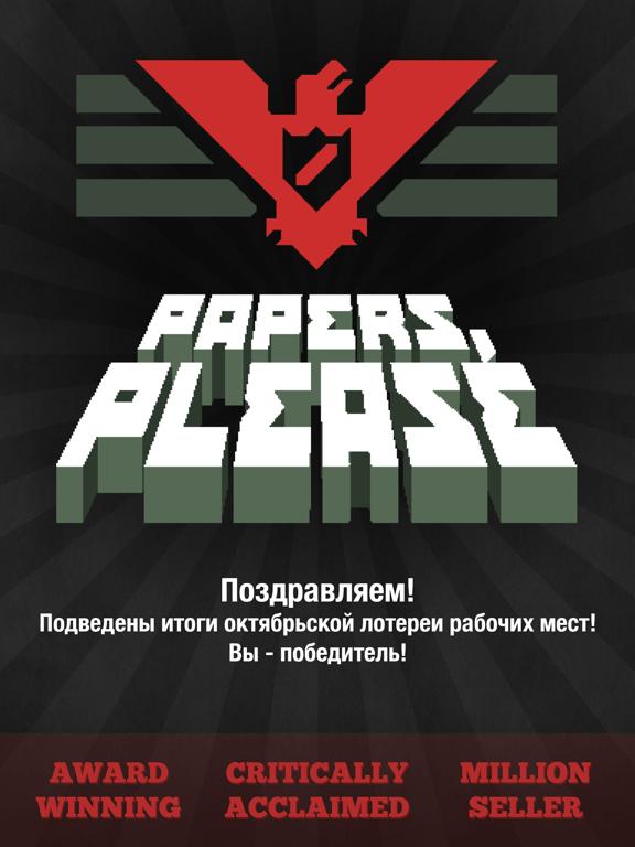 Papers, Please на iPad