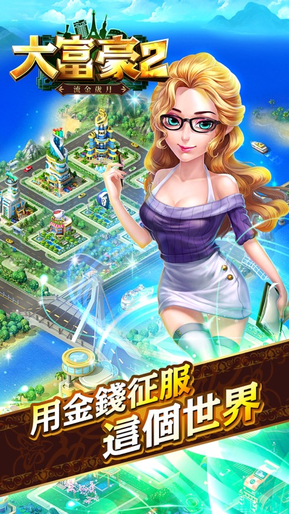 大富豪2-流金歲月 screenshot-4