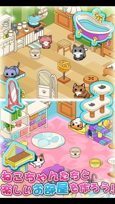 キャットルーム-ねこのお部屋着せ替えゲームスクリーンショット4