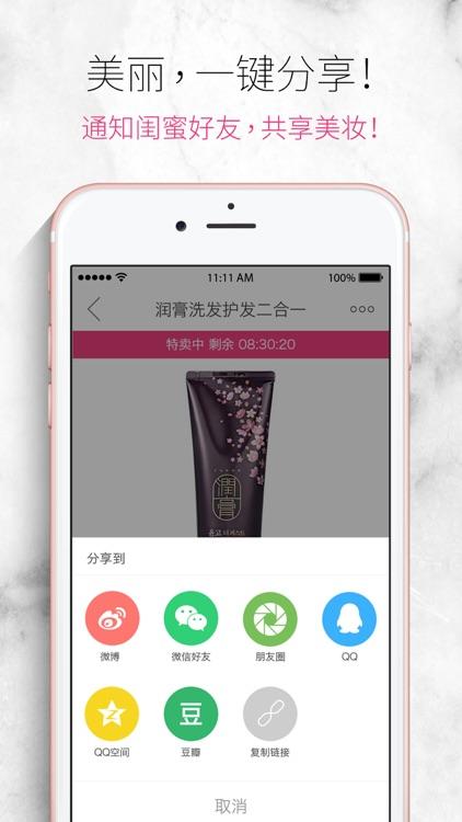 香港莎莎网 - 正品美妆海淘商城 screenshot-4