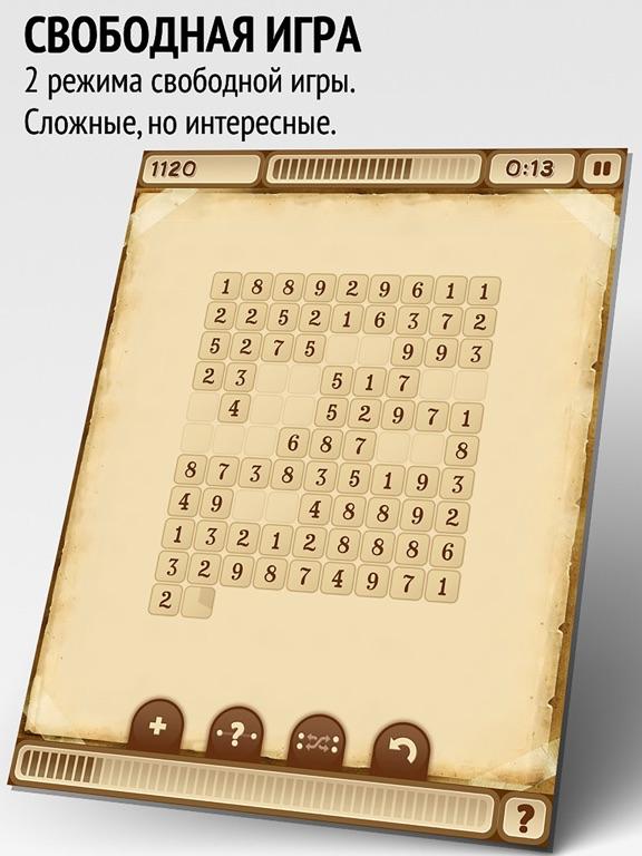 Семки - Головоломка с числами Скриншоты8