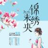 锦绣未央-免费热播剧同名小说全集