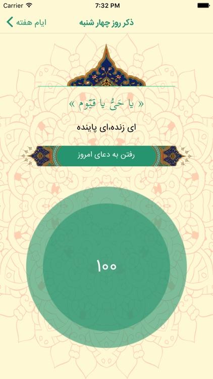 Naji screenshot-3