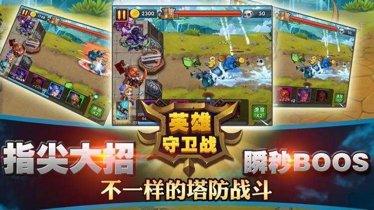 英雄守卫战-官方正版(最爽兽人塔防) screenshot-4