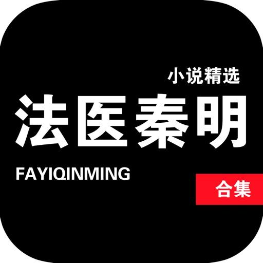 「法医秦明」尸语者五部全集离线免费小说