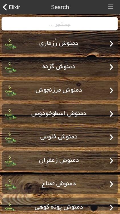 Elixir ( اکسیر دمنوش ها، میوه ها و عرقیجات ) screenshot-3
