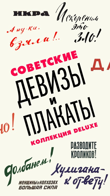USSR Propaganda Stickers