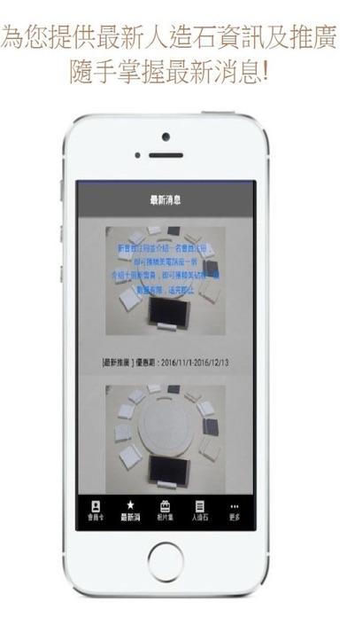 corian 人造石屏幕截圖1