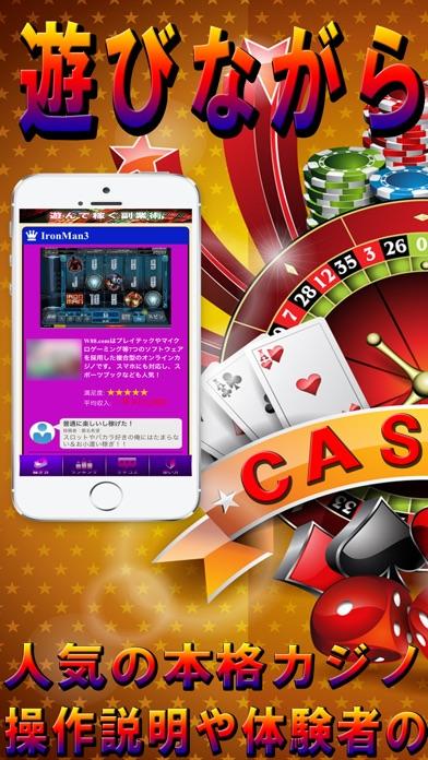 カジノゲームで遊んで稼ぐ!トランプやスロットなど暇つぶしや副業にオススメ紹介画像1