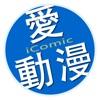 愛動漫 i-Comic(動漫動畫神器)