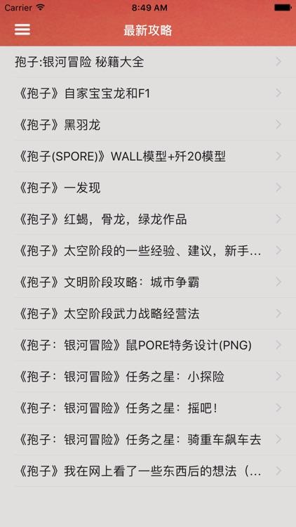 游戏攻略For孢子SPORE screenshot-3