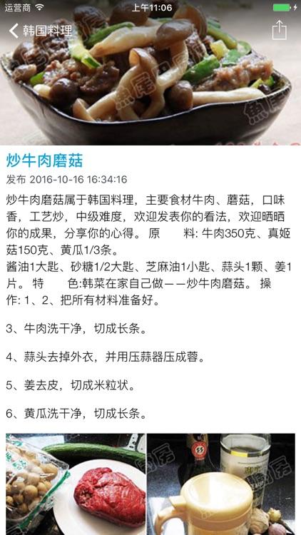 韩国美食 - 韩国料理食谱