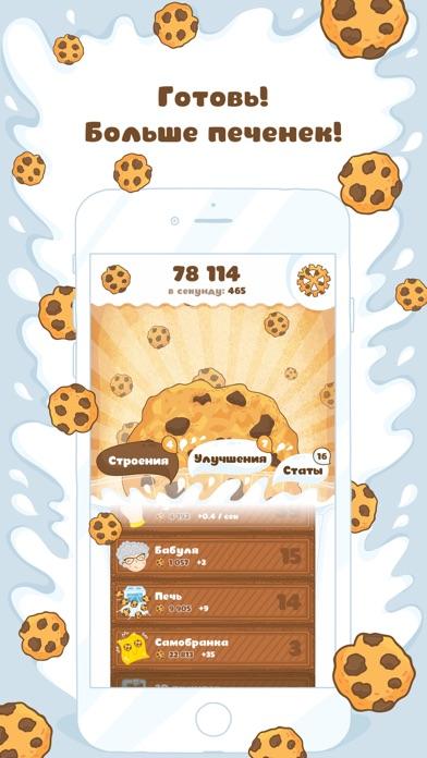 Печеньки! Скриншоты4