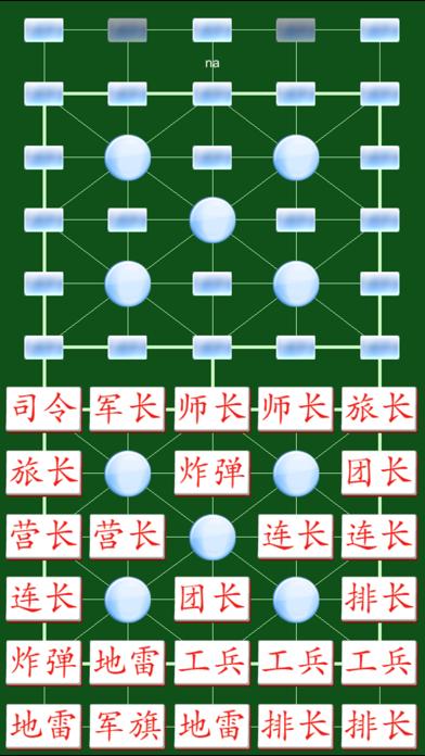 軍人将棋 Onlineのスクリーンショット4