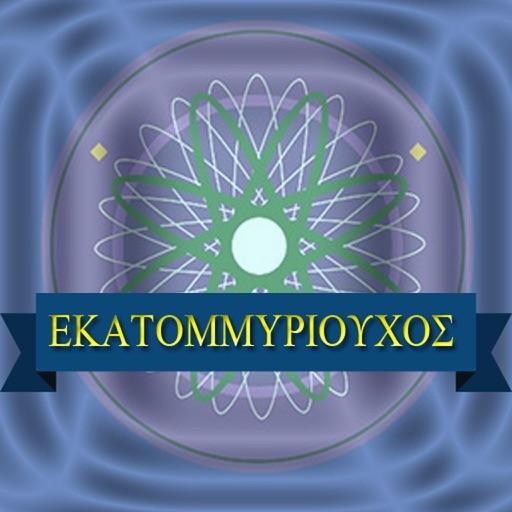 Εκατομμυριούχος παιχνίδι - ελληνικά