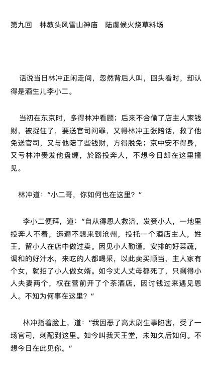 水浒传——经典古典四大名著小说绝佳阅读体验 screenshot-3