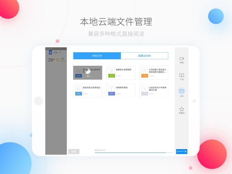 百度HD-极速安全浏览器 screenshot-4