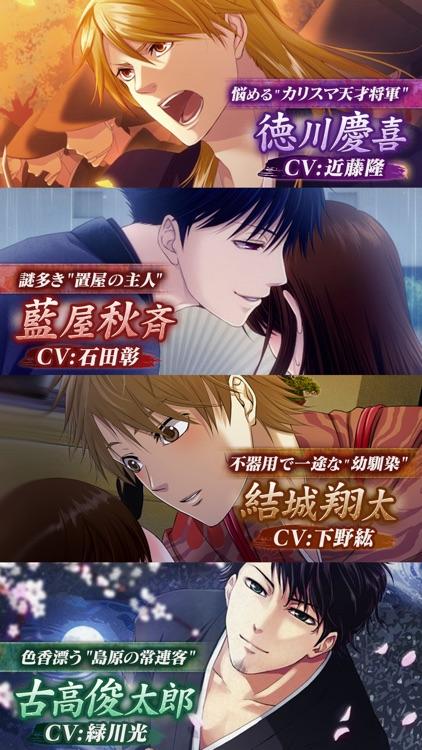 艶が~るプレミアム 女性向け恋愛ゲーム!乙女げーむ screenshot-4