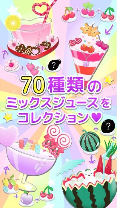 魔法のミックスジュース屋さん - ネコのほのぼの経営ゲームスクリーンショット1