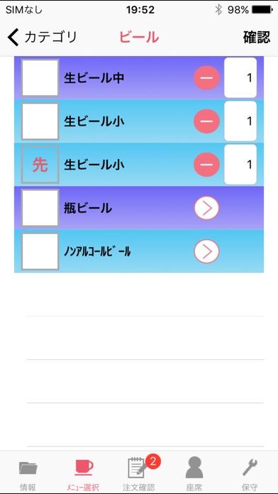 HOAP 〜タッチで簡単、らくらくオーダー〜のスクリーンショット4