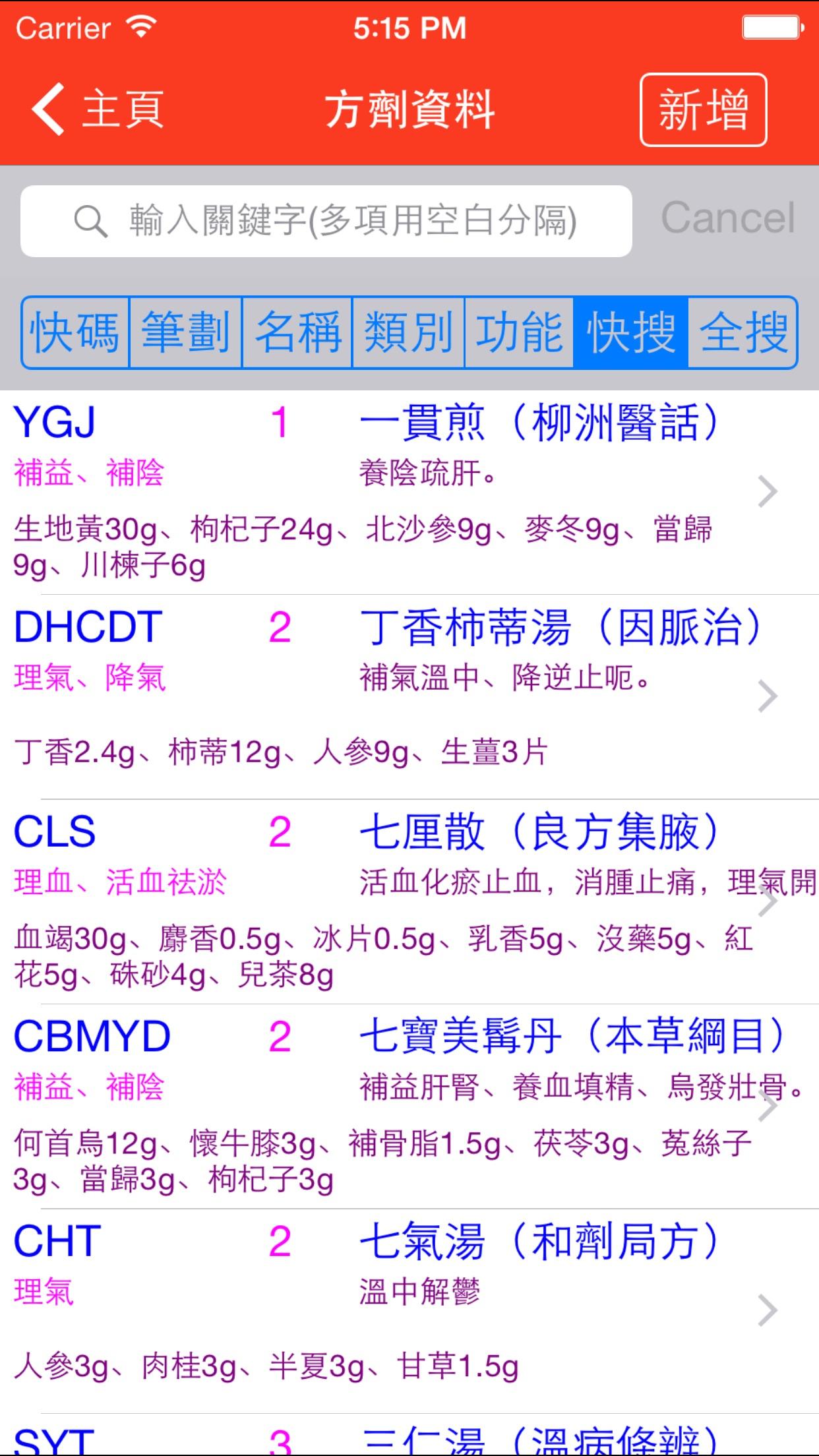 中藥及方劑速查【加強版】 Screenshot