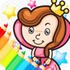 公主涂色绘本 - 涂色秀秀 - 画板涂色本二合一 公主着色书:着色的手指画页。