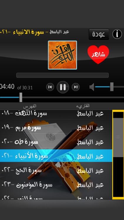 القرآن الكريم بصوت الشيخ عبد الباسط عبد الصمد screenshot-3