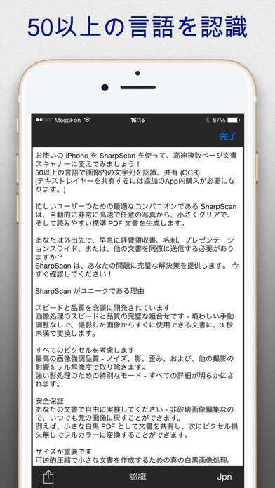 SharpScan Pro: OCR PDF scannerのスクリーンショット3