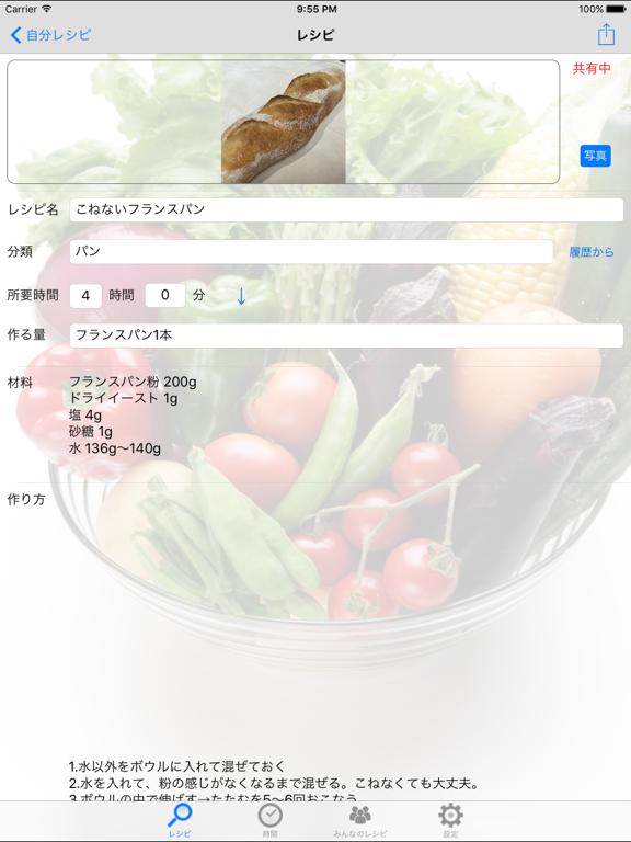 自分レシピのおすすめ画像2