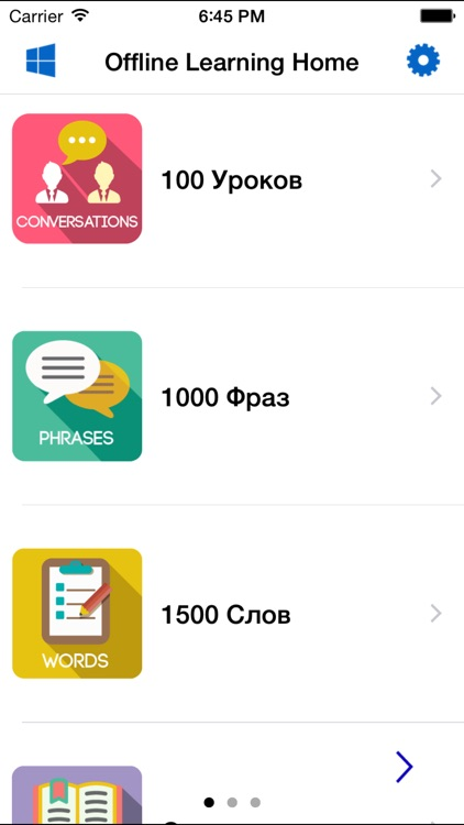 English Study for Russian - Учить английский screenshot-2