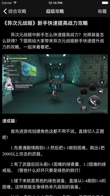 超级攻略视频 for 异次元战姬