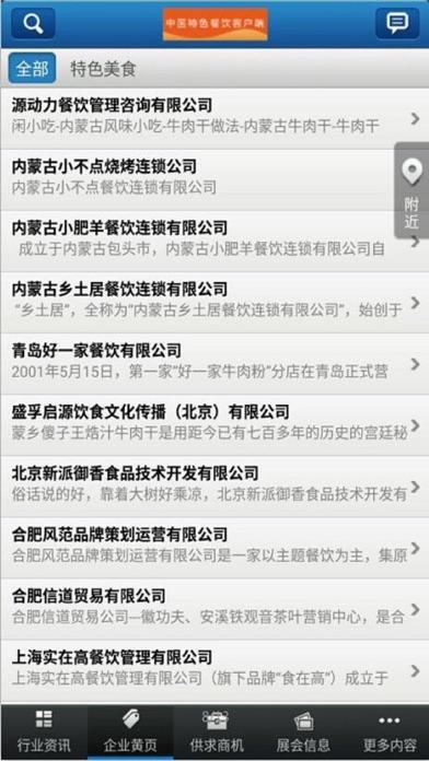 中国特色餐饮客户端 screenshot two