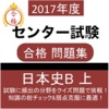 センター試験 日本史B (上) 問題集 大学受験対策