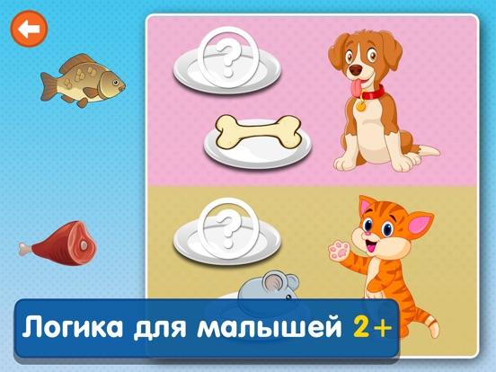 Логика: игры, пазлы для малышей и детей бесплатно на iPad