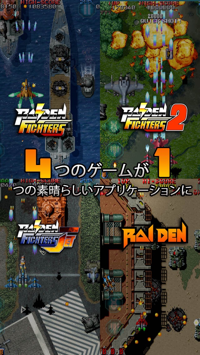 Raiden Legacyのスクリーンショット