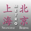Shanghai Beijing Metro Map 上海北京地铁线路图