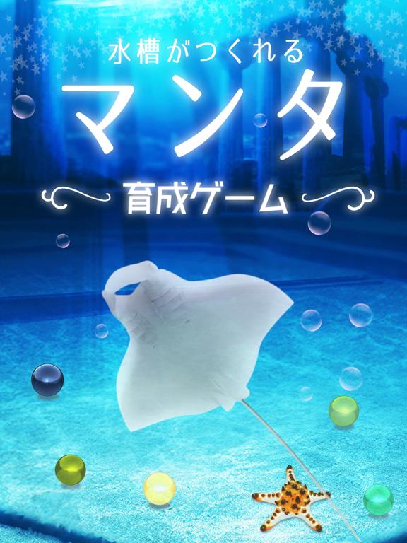 美しいマンタ育成ゲーム-無料の水族館育成ゲームアプリ-のおすすめ画像1