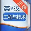 外教社工程与技术英语词典